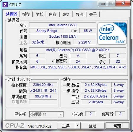 CPU-Z中文版 1.75(检测工具) - 截图1