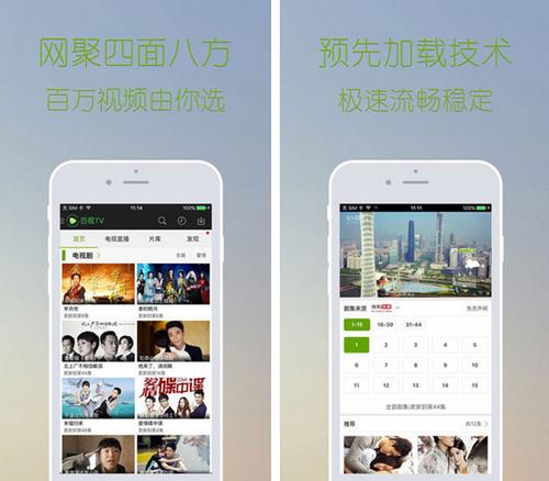 百视TV for iPhone(影视点播)