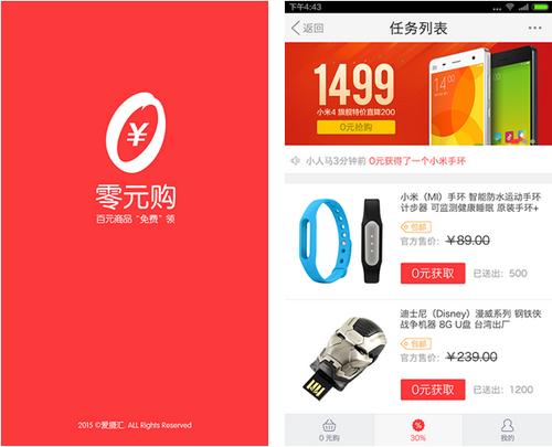 0元购 v1.3.2 for android(免费购物) - 截图1