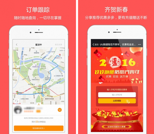 UU跑腿 v1.1.3 for android(生活助手) - 截图1