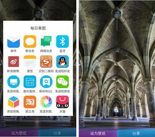 每日美图 v1.0 for android(图片大全)