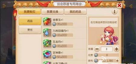 梦幻西游手游剑会群雄玩法取胜攻略2