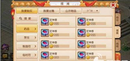梦幻西游手游剑会群雄玩法取胜攻略3