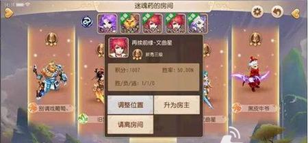 梦幻西游手游剑会群雄玩法取胜攻略6