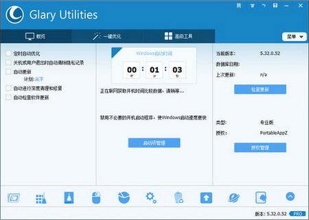 Glary Utilities Pro v5.43.0.63中文版(系统百宝箱) - 截图1