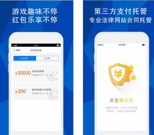 鲸鱼宝 V3.3.0官方版for android(手机理财) - 截图1
