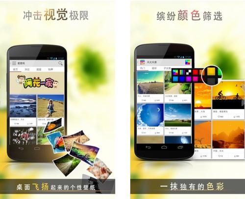 爱壁纸 V3.8.6 官方版for android(壁纸锁屏) - 截图1