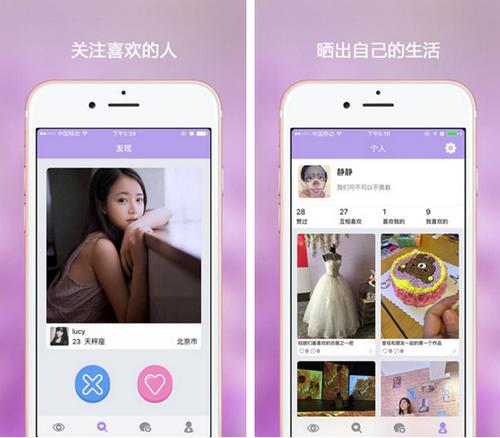 守心 for iPhone(恋爱觅情) - 截图1