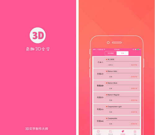 奇趣3D文字 for iPhone(三维文字) - 截图1