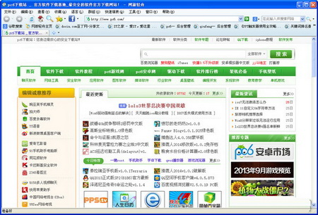 Slim Browser 7.00.136绿色版(网游轻舟浏览器) - 截图1