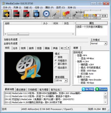 MediaCoder 0.8.41.5815中文版(影音转码快车) - 截图1