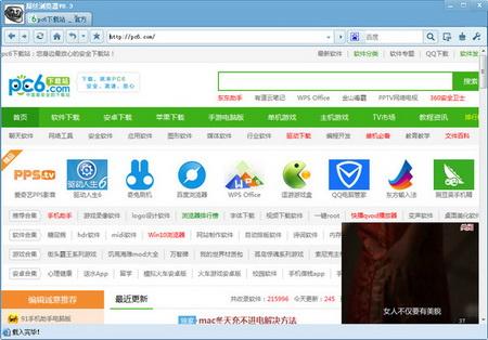 屌丝浏览器 8.3绿色版(无痕浏览器) - 截图1