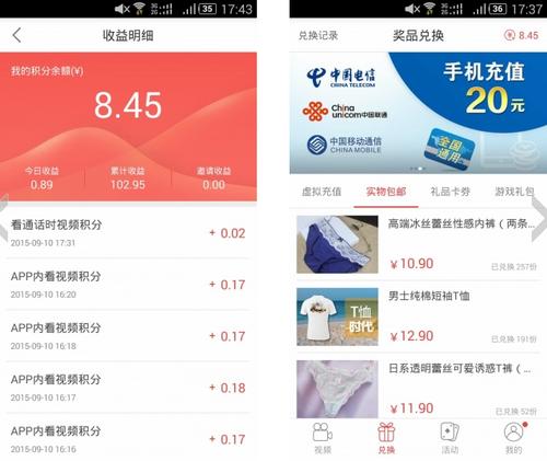 看看有钱 V2.5.1官方版for android(视频观影) - 截图1