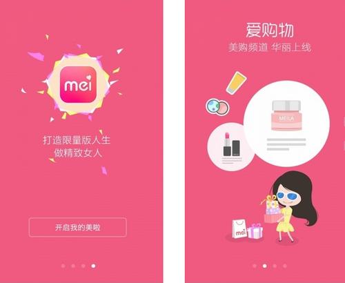 美啦 V4.8.1官方版for android(美妆社区) - 截图1