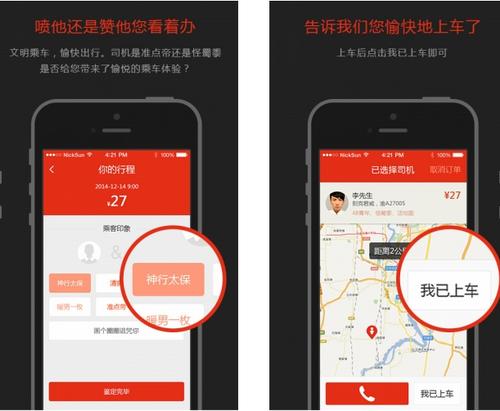 AA拼车 V4.2.2官方版for android(拼车应用) - 截图1