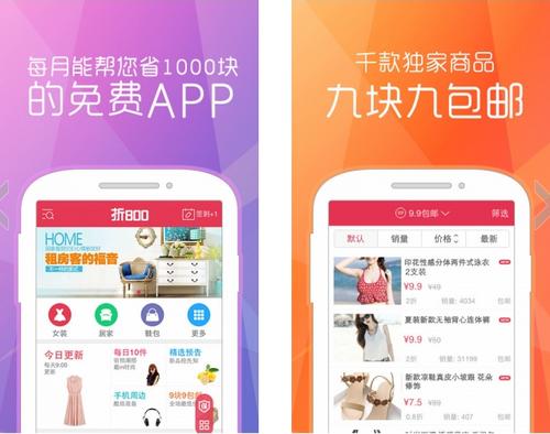 折800 V4.3.4官方版for android(实惠购物) - 截图1