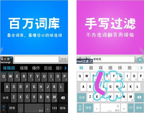 触宝输入法 V5.7.9.0官方版for android(键盘盲打) - 截图1