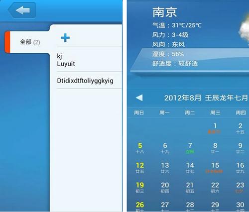 中华万年历 V3.2.1官方版for android(个性日历) - 截图1