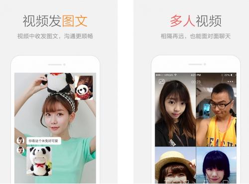 小米视频电话 V1.4.66官方版for android(免费电话) - 截图1