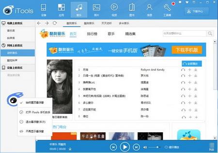 iTools v3.3.0.5中文版(手机管理工具) - 截图1