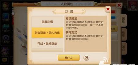 梦幻西游手游剑会群雄自由PK攻略