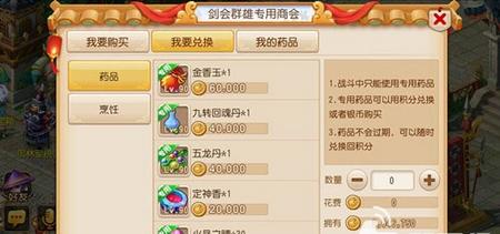 梦幻西游手游剑会群雄自由PK攻略2
