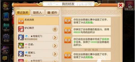 梦幻西游手游剑会群雄自由PK攻略3