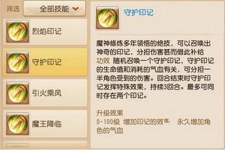 梦幻西游手游魔王寨技能分析2