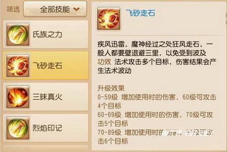 梦幻西游手游魔王寨技能分析3