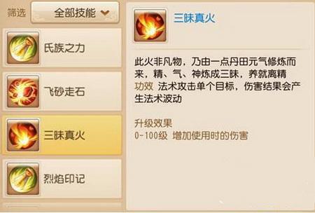 梦幻西游手游魔王寨技能分析4