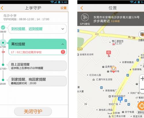 小天才电话手表 V2.1.1官方版for android(语音通话) - 截图1