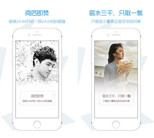 2046相亲 v1.0.2for iPhone(恋爱交友) - 截图1