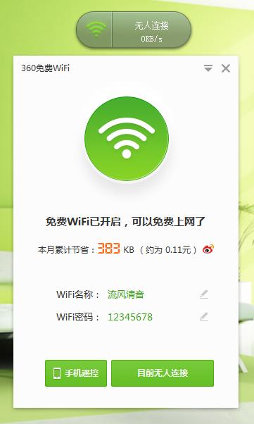 360免费wifi v5.3.0.3025官方版(wifi共享软件) - 截图1