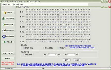 易达学生小孩上网管理软件 32.6.9绿色版(家长必备工具) - 截图1