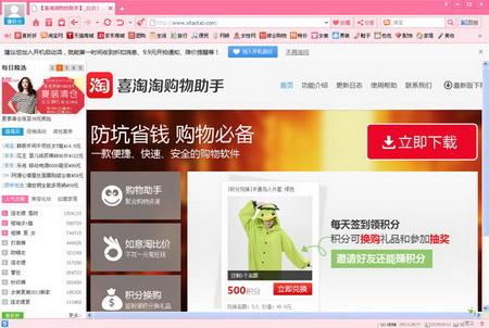 喜淘淘购物助手 4.3官方版(购物浏览器) - 截图1