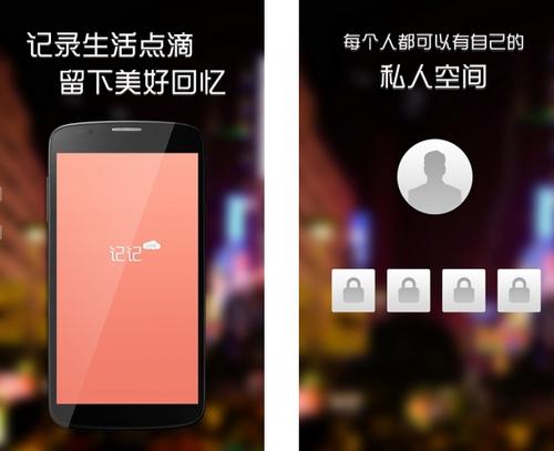 记记日记粉红版 V1.0.0官方版for android(可爱日记) - 截图1