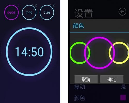 桌面闹钟 V4.2.21.2官方版for android(手机闹钟) - 截图1