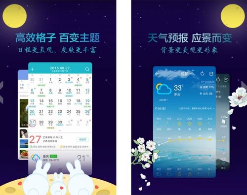 生活日历 V6.1.8官方版for android(生活助理) - 截图1