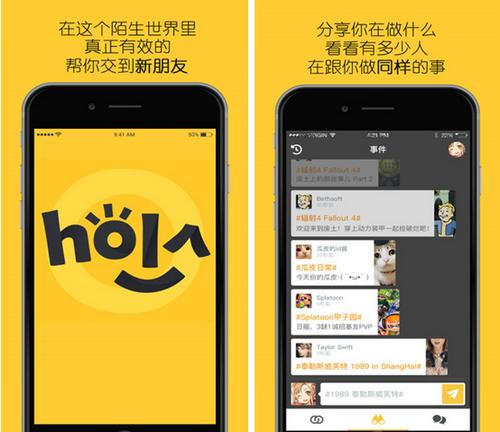 Hola for iPhone(聊天交友) - 截图1