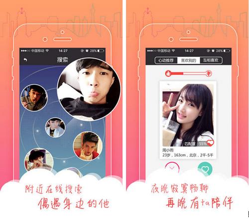 微约爱 for iPhone(单身交友) - 截图1