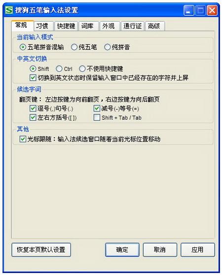 搜狗五笔输入法 2.1.0.1293官方版(五笔输入法) - 截图1