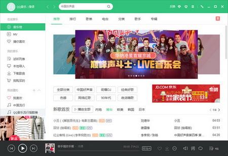 QQ音乐 12.52.3691.129官方正式版(音乐平台) - 截图1
