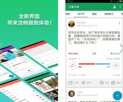 天真无谐 V1.2官方版for android (休闲娱乐) - 截图1