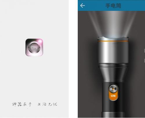 手电筒 V2.2官方版for android(生活工具) - 截图1