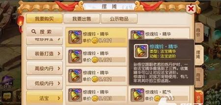 梦幻西游手游法宝惊魂铃属性选择攻略2