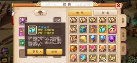 梦幻西游手游法宝惊魂铃属性选择攻略3