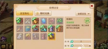 梦幻西游手游法宝惊魂铃属性选择攻略4