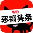 恶搞头条 V2.5官方版for android (娱乐消遣)