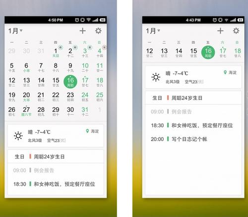木瓜日历 V1.5官方版for android (手机日历) - 截图1