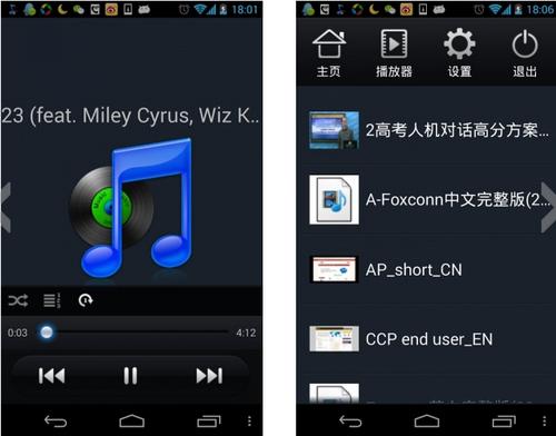 幻影播放器 V1.0.7官方版for android (影音播放器) - 截图1